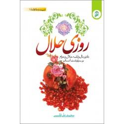 کتاب روزی حلال