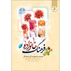 کتاب فرهنگ خانواده علی اکبر مظاهری
